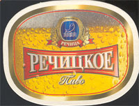 Beer coaster rechitsapivo-2