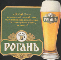 Pivní tácek rogan-2-zadek