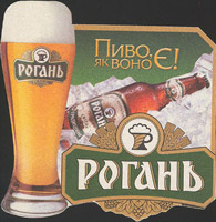 Pivní tácek rogan-2