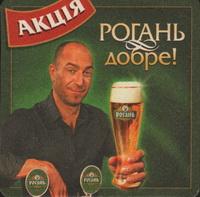 Pivní tácek rogan-5-small