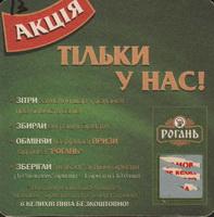 Pivní tácek rogan-5-zadek-small