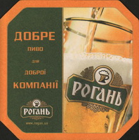 Pivní tácek rogan-7-zadek-small