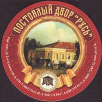 Pivní tácek rus-1-small