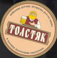Beer coaster saransk-1