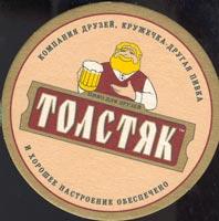Beer coaster saransk-1