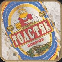 Beer coaster saransk-2