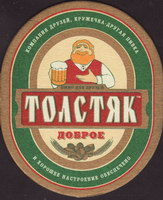 Beer coaster saransk-3-small