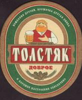 Beer coaster saransk-3-small