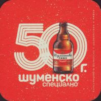 Beer coaster shumensko-6-small