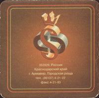 Pivní tácek simon-pivzavod-1-zadek-small