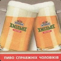 Pivní tácek slavutych-11-oboje-small
