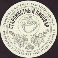 Beer coaster staromestnyi-pivovar-restaurant-3-small