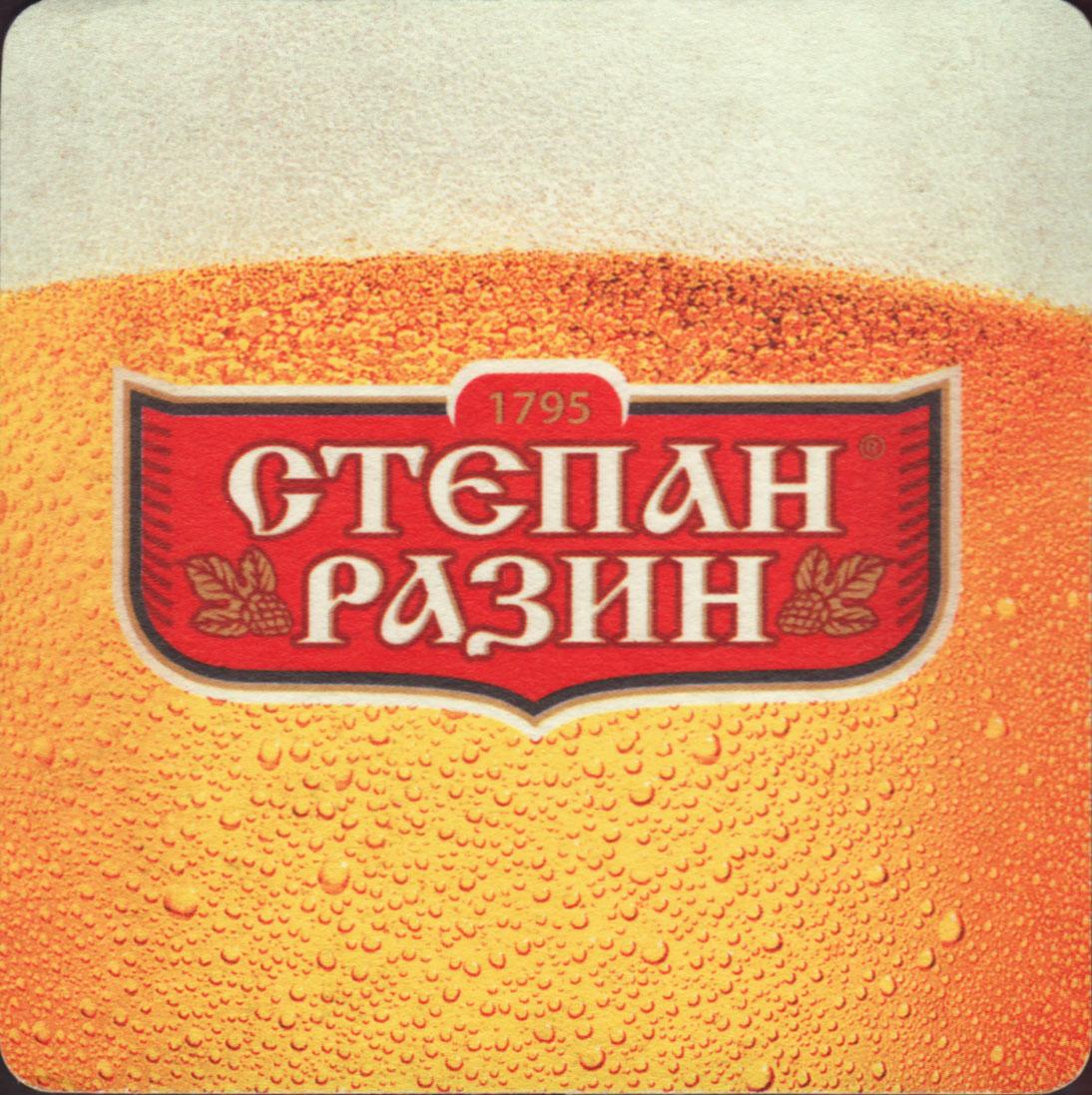 Степана разина пивоваренная компания официальный сайт сайты создание через ucoz