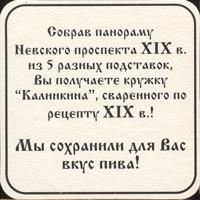 Pivní tácek stepan-razin-3-zadek