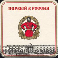 Pivní tácek stepan-razin-3