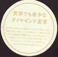 Pivní tácek suntory-2-zadek-small