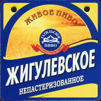 Pivní tácek tagilskoe-11-small