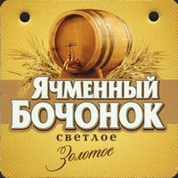 Pivní tácek tagilskoe-12-small
