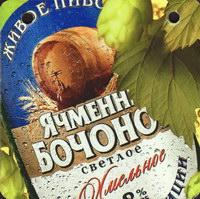 Pivní tácek tagilskoe-14-small