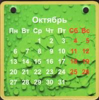 Pivní tácek tagilskoe-15-zadek-small