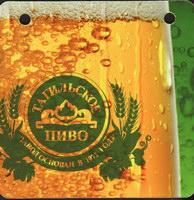 Pivní tácek tagilskoe-16-small