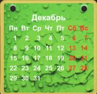 Pivní tácek tagilskoe-16-zadek-small