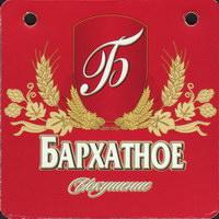 Pivní tácek tagilskoe-17-small
