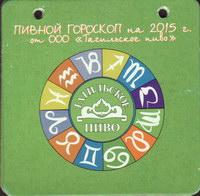 Pivní tácek tagilskoe-18-oboje-small