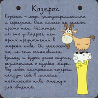 Pivní tácek tagilskoe-19-zadek