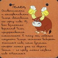 Pivní tácek tagilskoe-23-zadek-small