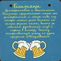 Pivní tácek tagilskoe-24-zadek-small