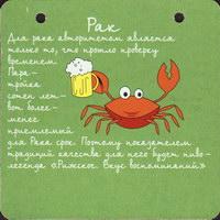 Pivní tácek tagilskoe-25-zadek-small