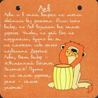 Pivní tácek tagilskoe-26-zadek-small