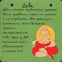 Pivní tácek tagilskoe-27-zadek-small