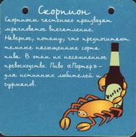Pivní tácek tagilskoe-29-zadek-small