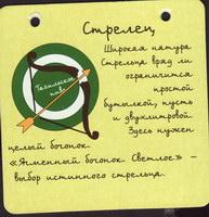Pivní tácek tagilskoe-30-zadek-small