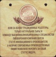 Pivní tácek tagilskoe-31-oboje