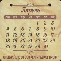Pivní tácek tagilskoe-35-zadek-small