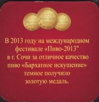 Pivní tácek tagilskoe-4-zadek-small