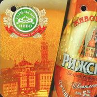 Pivní tácek tagilskoe-8