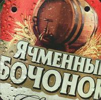 Pivní tácek tagilskoe-9-small