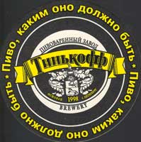Pivní tácek tinkoff-1