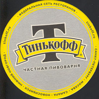 Pivní tácek tinkoff-3