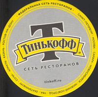 Pivní tácek tinkoff-4