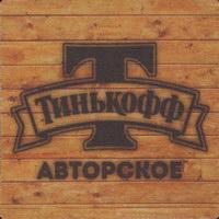 Pivní tácek tinkoff-7-small