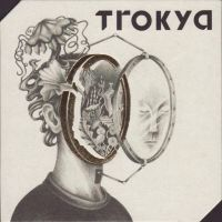 Pivní tácek trokya-1-small
