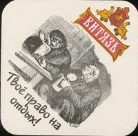 Beer coaster vityaz-1-zadek