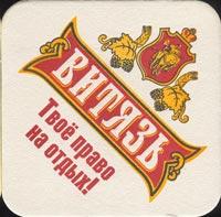 Beer coaster vityaz-1
