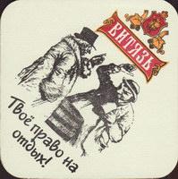 Beer coaster vityaz-2-zadek-small