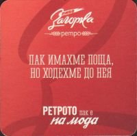 Beer coaster zagorka-10-zadek-small